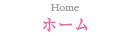 和歌山市議会議員 にわ直子 ホーム