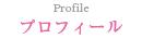 和歌山市議会議員 にわ直子 プロフィール