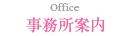 和歌山市議会議員 にわ直子 事務所案内