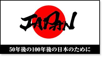 50年後、100年後の日本を考えて