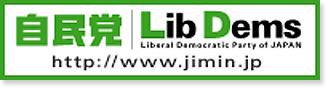 自由民主党 公式ウェブサイト
