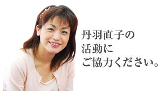 和歌山市議会議員 にわ直子 の活動にご協力ください