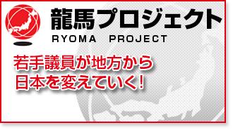 龍馬プロジェクト 公式ウェブサイト
