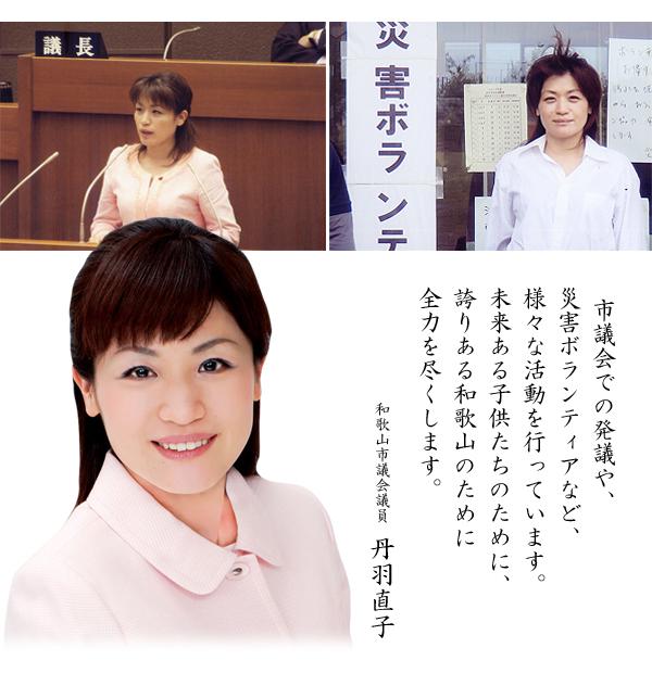 和歌山市会議員 丹羽直子 活動報告