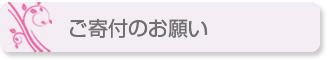 丹羽直子事務所 ご寄付のお願い