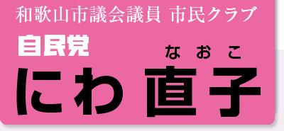 自民党 和歌山市議会議員 にわ直子 公式サイト
